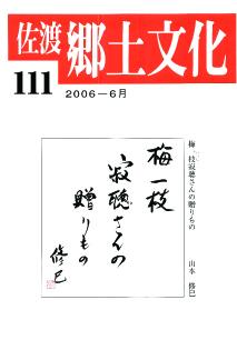 佐渡郷土文化111