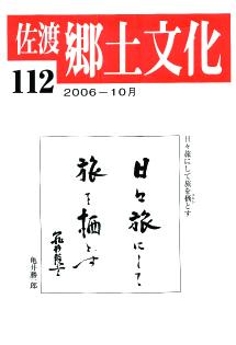 0001-0003-112「佐渡郷土文化」112号
