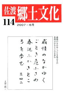 0001-0003-114「佐渡郷土文化」114号