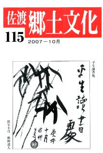 0001-0003-115「佐渡郷土文化」115号
