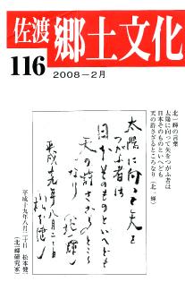 0001-0003-116「佐渡郷土文化」116号