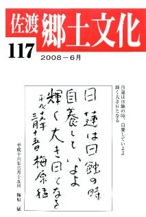 0001-0003-117「佐渡郷土文化」117号