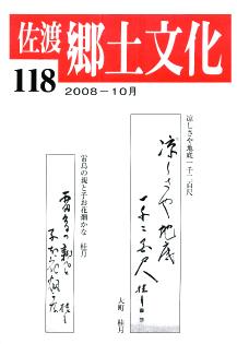 0001-0003-118「佐渡郷土文化」118号