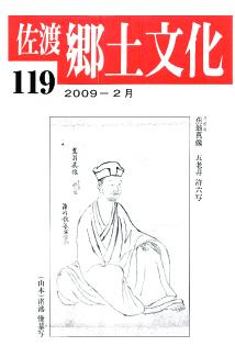 0001-0003-119「佐渡郷土文化」119号
