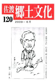 0001-0003-120「佐渡郷土文化」120号