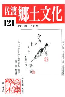 0001-0003-121「佐渡郷土文化」121号