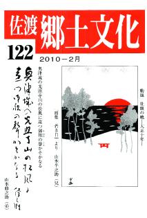 0001-0003-122「佐渡郷土文化」122号