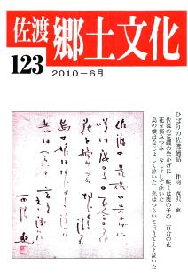 0001-0003-123「佐渡郷土文化」123号