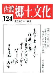0001-0003-124「佐渡郷土文化」124号