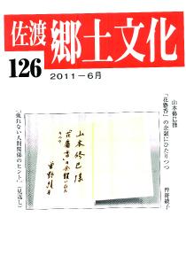 0001-0003-126「佐渡郷土文化」126号