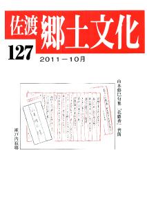 0001-0003-127「佐渡郷土文化」127号