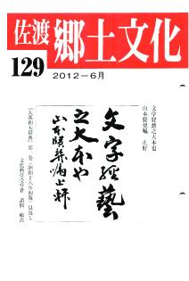 0001-0003-129「佐渡郷土文化」129号