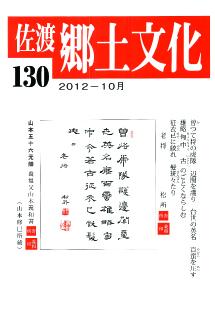 0001-0003-130「佐渡郷土文化」130号