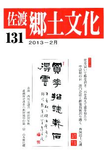 0001-0003-131「佐渡郷土文化」131号