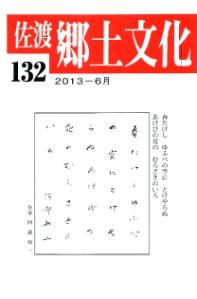 佐渡郷土文化132