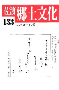 0001-0003-133「佐渡郷土文化」133号
