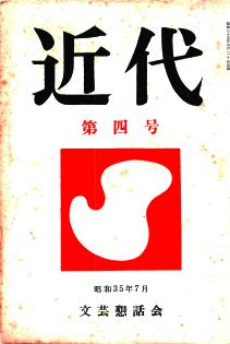 0003-003- S35/07「近代」第四号、文芸懇話会