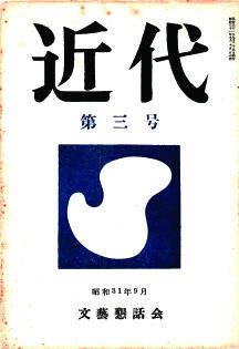 0003-003- S32/09「近代」第三号、文芸懇話会