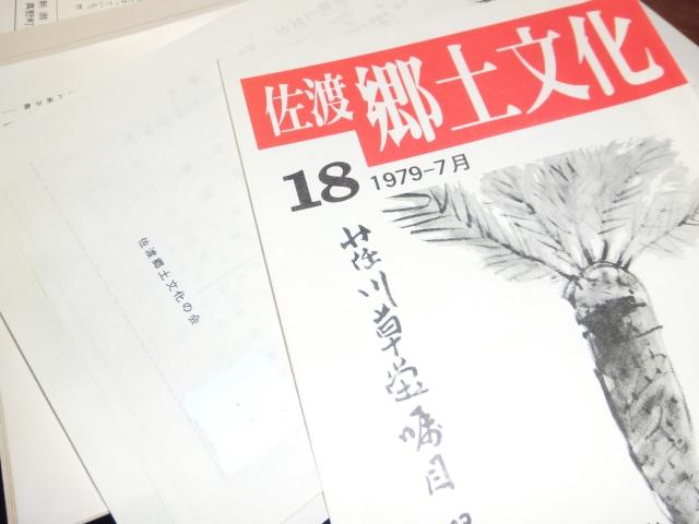 0001- 「佐渡郷土文化」佐渡郷土文化の会、季刊