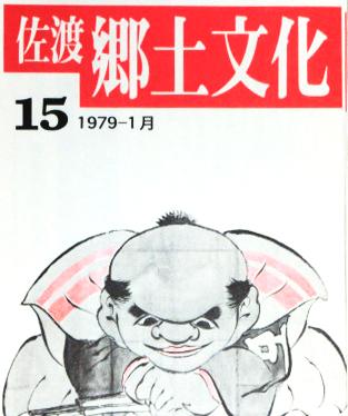 002- 「佐渡郷土文化」の本文索引