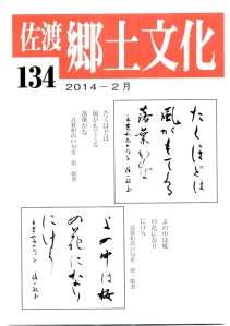 佐渡郷土文化134