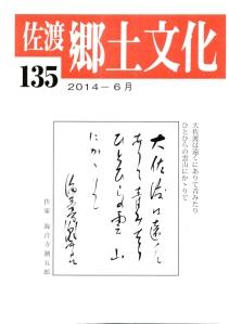 佐渡郷土文化135