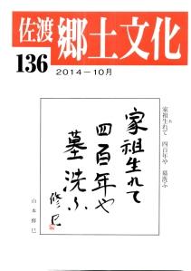 佐渡郷土文化136