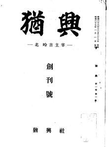 猶興01_01創刊
