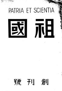 祖国01_10創刊号