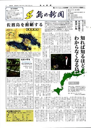 島の新聞001001