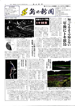 島の新聞002001