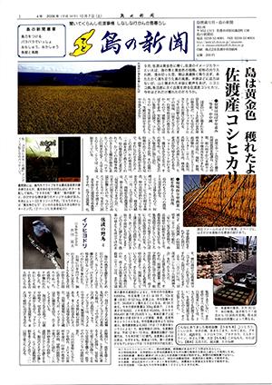 島の新聞004001