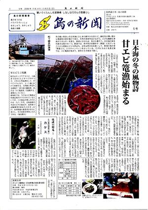 島の新聞005001
