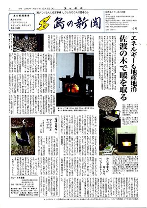 島の新聞006001