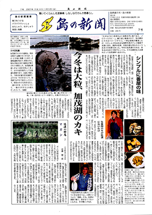 島の新聞007001