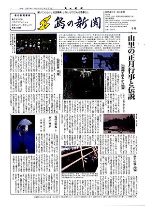 島の新聞008001