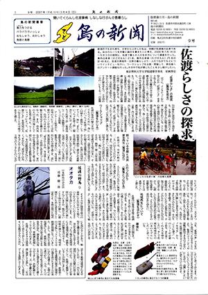島の新聞009001