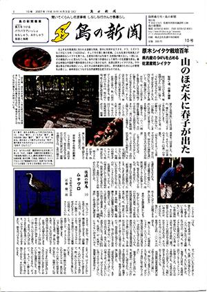 島の新聞010001