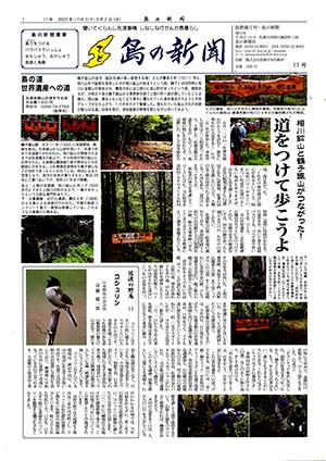 島の新聞011001