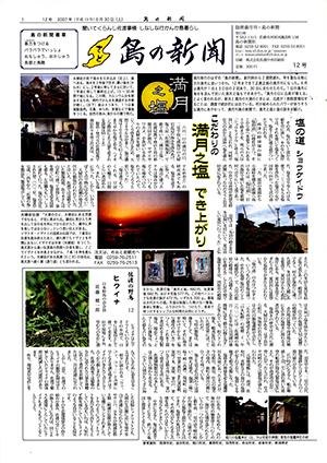 島の新聞012001
