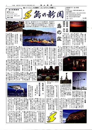 島の新聞014001