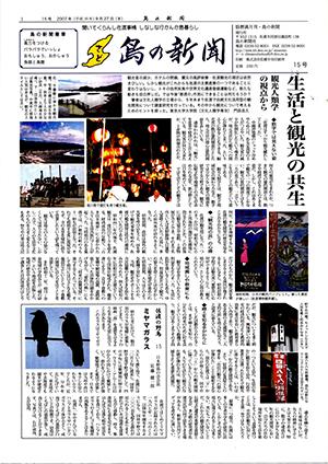島の新聞015001