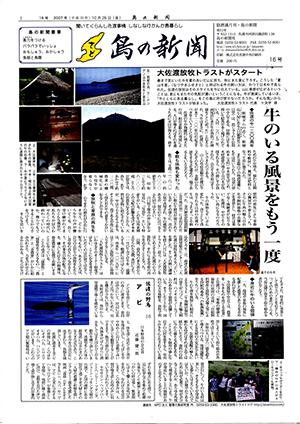 島の新聞016001