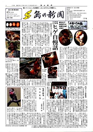 島の新聞017001