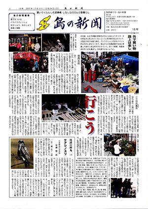島の新聞018001