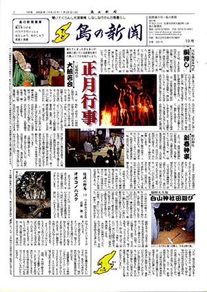島の新聞019001