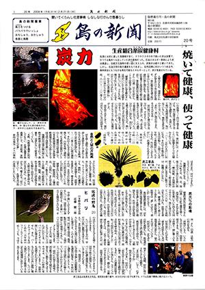 島の新聞020001