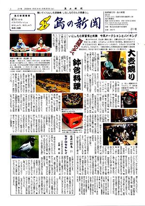 島の新聞021001