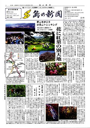 島の新聞022001