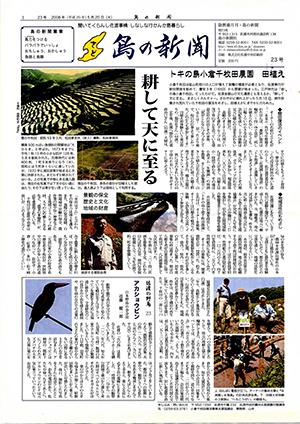 島の新聞023001